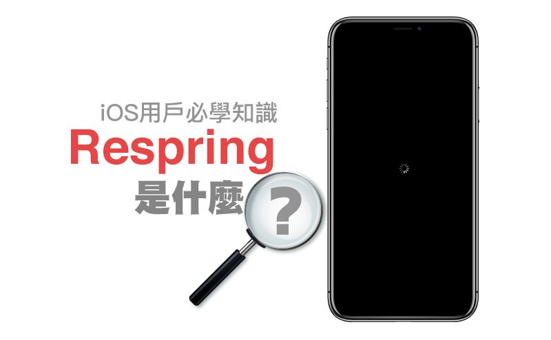 iOS知識:解釋 Respring 是什麼意思?中文意思要怎麼說?