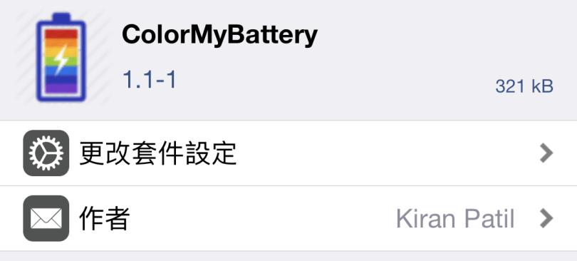 Colormybattery 隨意替換 iPhone 電池符號顏色