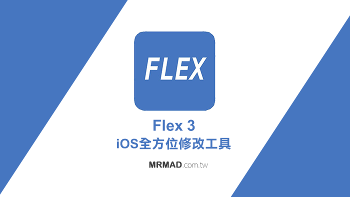 Flex 3 :iOS全方位修改APP外掛工具全面操作介紹