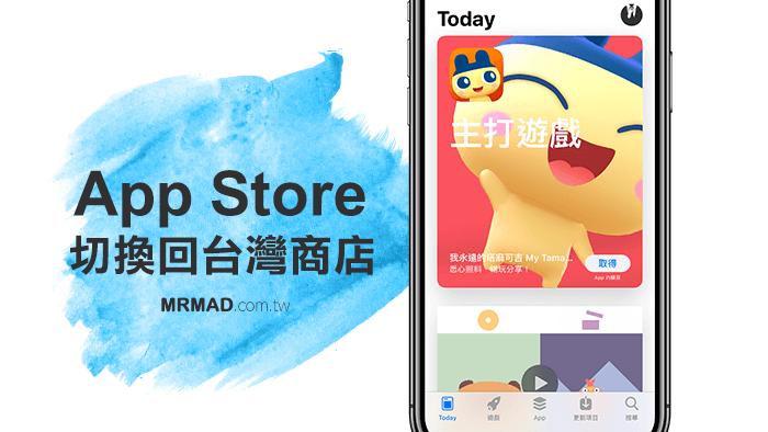【教學】App Store商店變成英文、日文、簡體如何在iOS11上改回台灣?