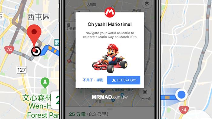 永久讓Google地圖持續出現著瑪利歐賽車模式方法