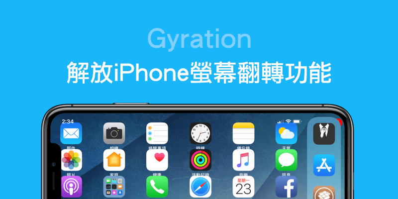 Gyration 讓非Plus機種也能夠替iPhone螢幕旋轉橫向顯示