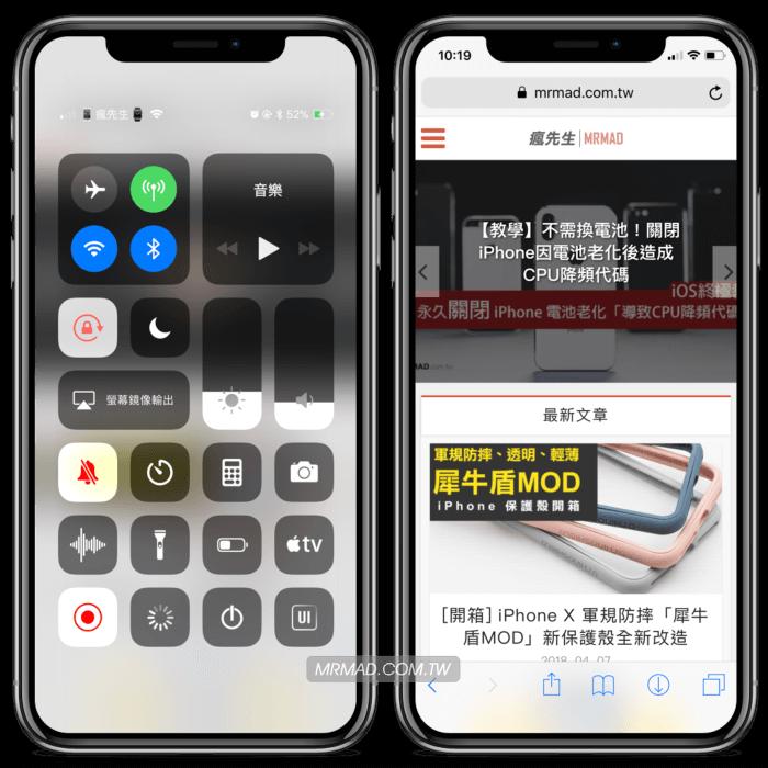 iOS11螢幕錄影功能能透過SilentRecorder取消紅色狀態欄錄影提示 - 瘋先生