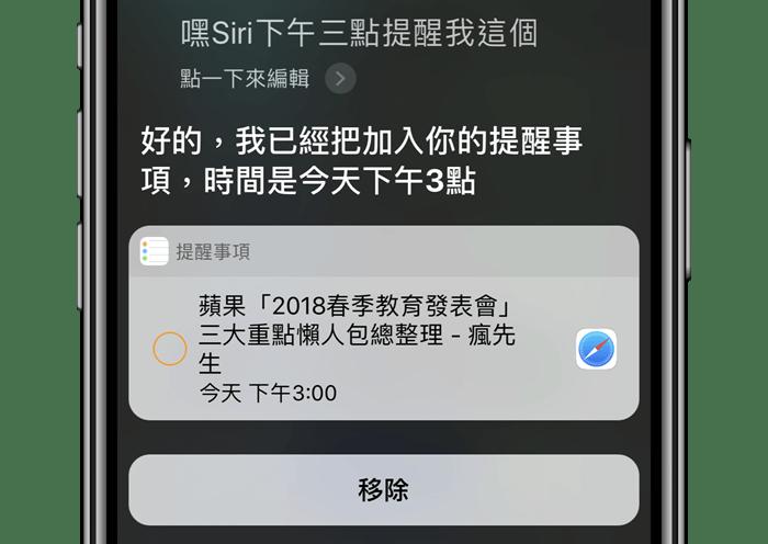 iOS隱藏技巧!透過 Siri 也能夠替教學網頁加入稍後閱讀