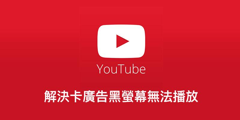 完美解決YouTube卡住在廣告倒數黑畫面不動方法