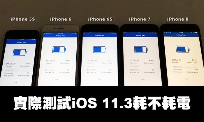 升級iOS 11.3會更耗電嗎?拿多台 iOS 11.2.6 互相比較測試