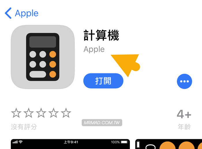 App Store 出現偽造iPhone原廠默認算機 App,教你分辨第三方與原廠?