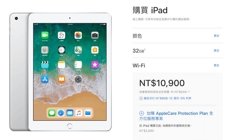 台灣蘋果官網已經偷偷開賣2018新款六代 9.7吋 iPad
