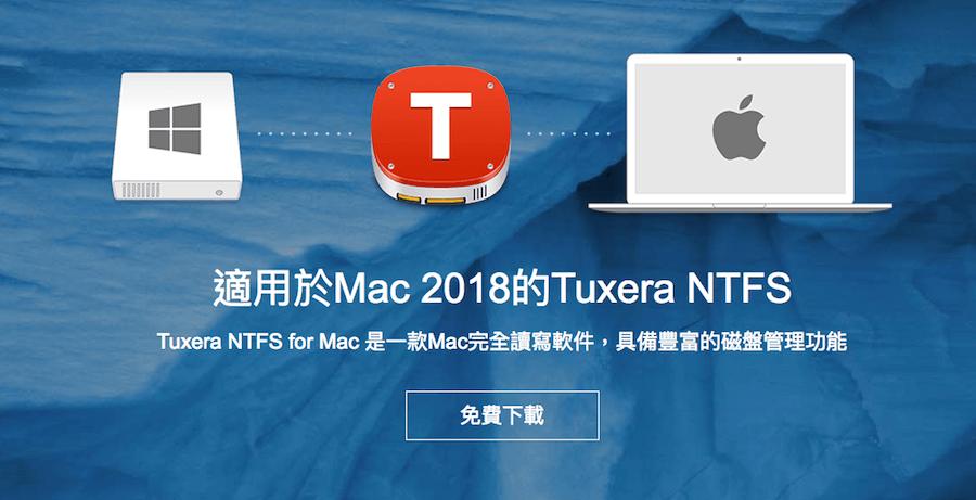 [MAC]Tuxera NTFS讓macOS也能順利讀寫NTFS格式