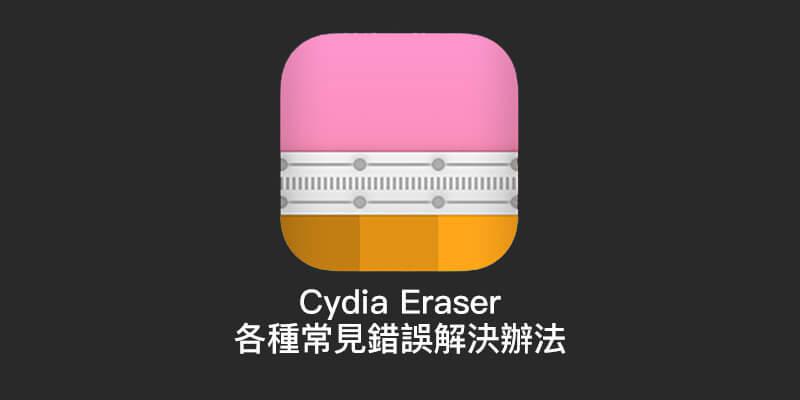 [Q&A] Cydia Eraser 各種常見錯誤解決方法全收錄