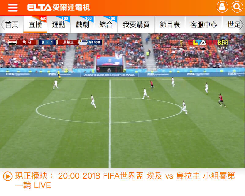 愛爾達 ELTA TV 世足直播免費看!專屬60場比賽線上直播連結 - 瘋先生