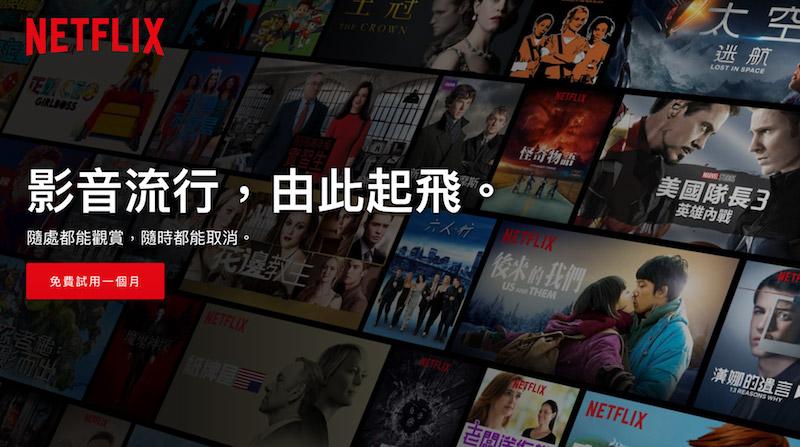 11款看電影、追劇App來源推薦!讓你不用花時間找線上看影片管道 - 瘋先生
