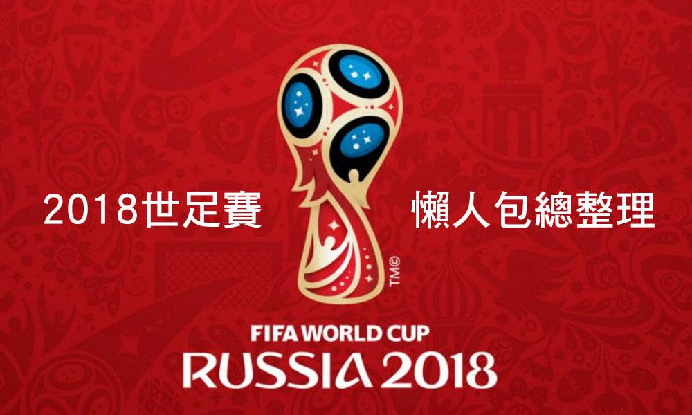 [2018世界盃足球賽]32強賽程表、分組名單、線上轉播直播懶人總整理