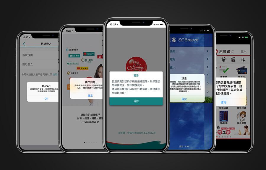 iOS 14銀行閃退、誤判JB越獄災情清單總整理(升級前先看) - 瘋先生