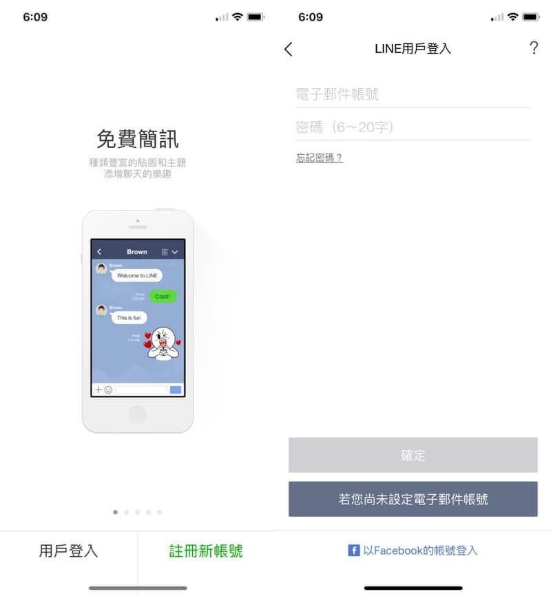 【iOS教學】 iPhone要如何備份與還原LINE對話紀錄技巧教學 - 瘋先生