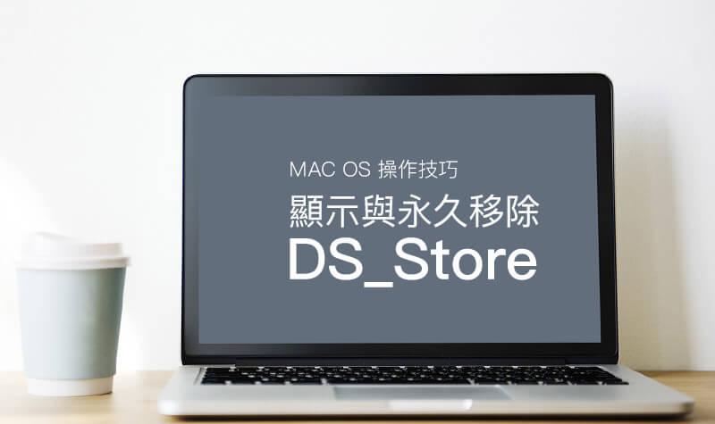 [教學]如何讓 Mac 顯示 .DS_Store 檔案和永久刪除 .DS_Store 技巧 - 瘋先生