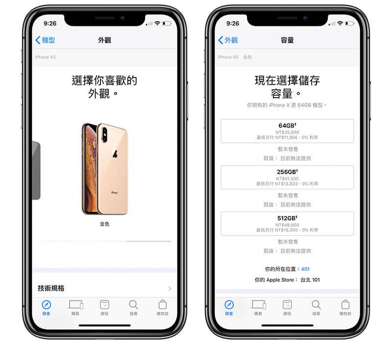 iPhone XS / XS Max 蘋果官方網站秒速「搶預購技巧」與注意事項 - 瘋先生