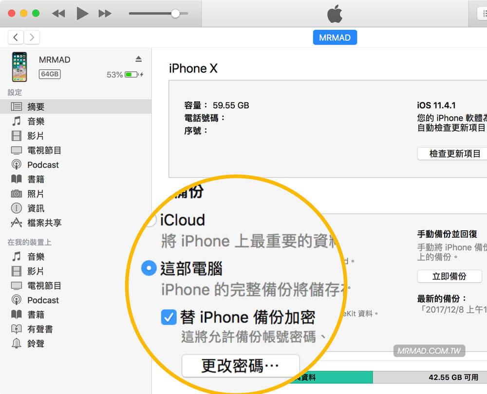 【教學】如何使用iTunes備份資料和回復iPhone資料技巧,iOS用戶必學 - 瘋先生