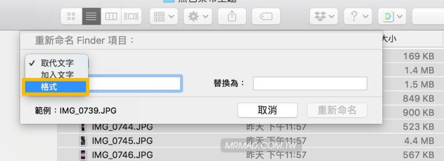 Mac教學:透過內建功能實現「批次改檔名」技巧 - 瘋先生