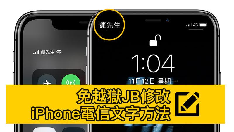 【教學】免越獄JB也能自訂修改iPhone電信名稱或圖示方法(支援最新iOS) - 瘋先生