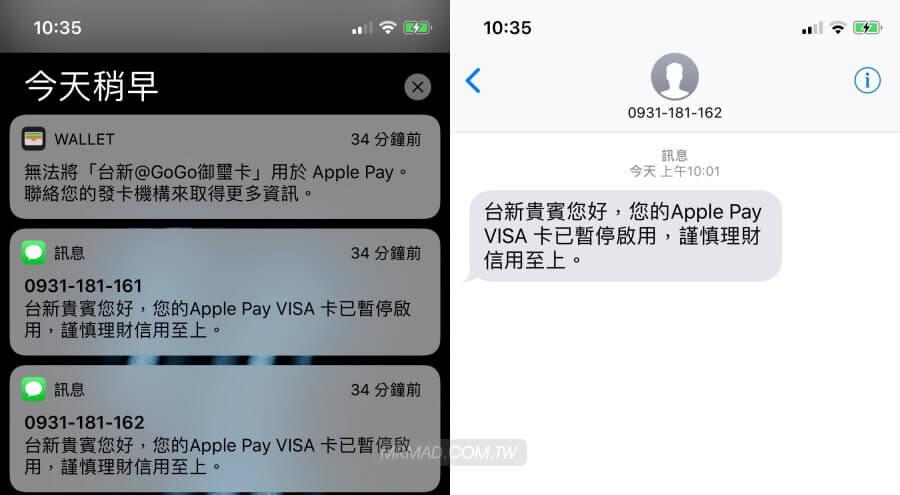 信用卡遺失,剪卡或停卡後 , Apple Pay 需手動移除信用卡嗎? - 瘋先生