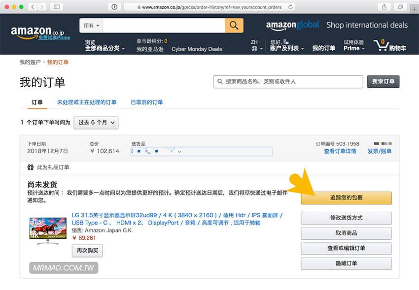日本亞馬遜 Amazon購物教學:國際運費,進口關稅,配送完全攻略 - 瘋先生