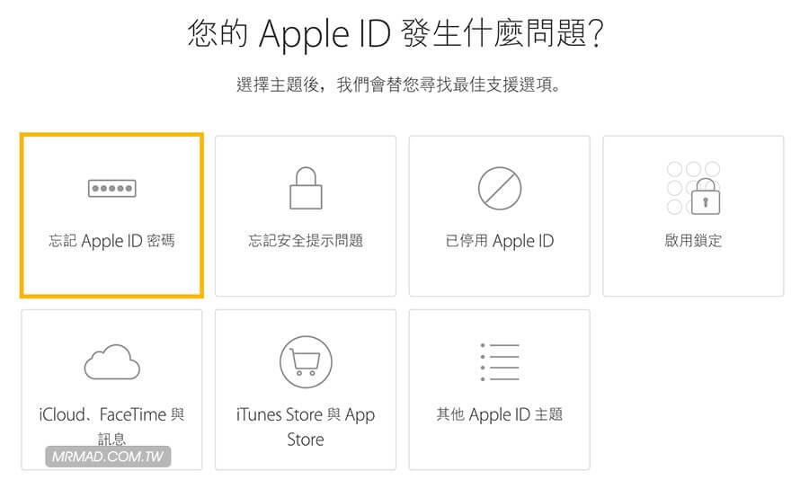 忘記Apple ID密碼該怎麼辦?透過這幾招技巧就能找回密碼 - 瘋先生