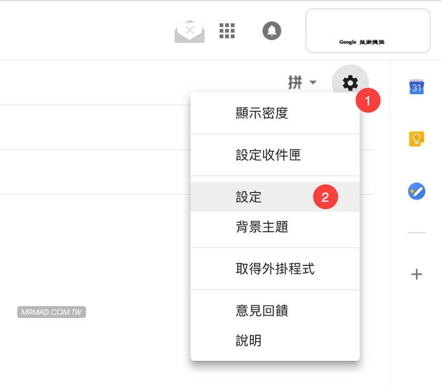 如何將個人Gmail轉移綁定至Gmail學術帳號來收發。讓空間變的無限大 - 瘋先生