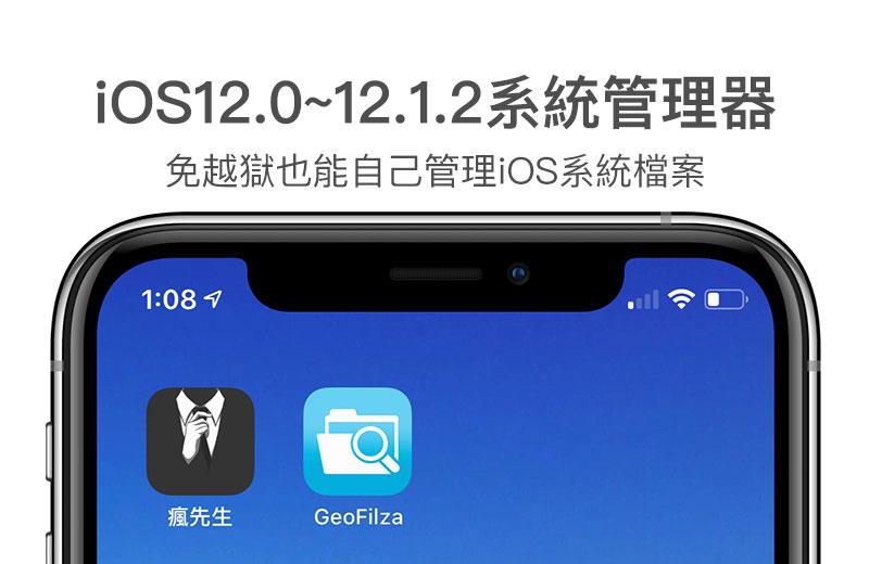 iOS 12.0~12.1.2 免越獄實現iOS系統檔案管理器 GeoFilza - 瘋先生