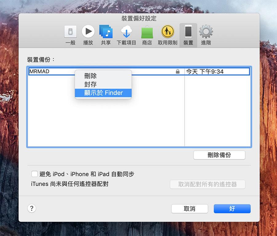 iOS新版本備份如何恢復到舊版本上?從高階版本恢復舊版本教學 - 瘋先生