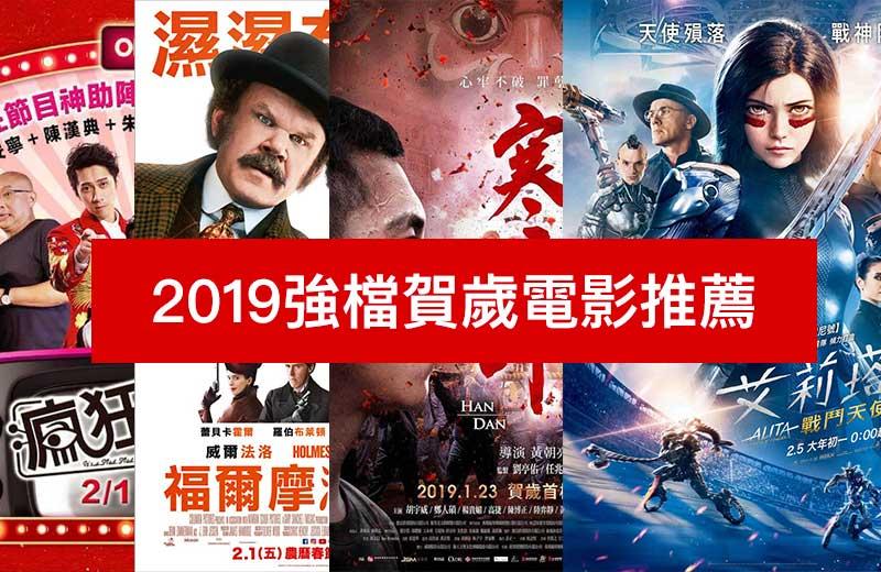 2019年最值得電影?推薦過年必看11部電影!非常適合春節連假觀看 - 瘋先生