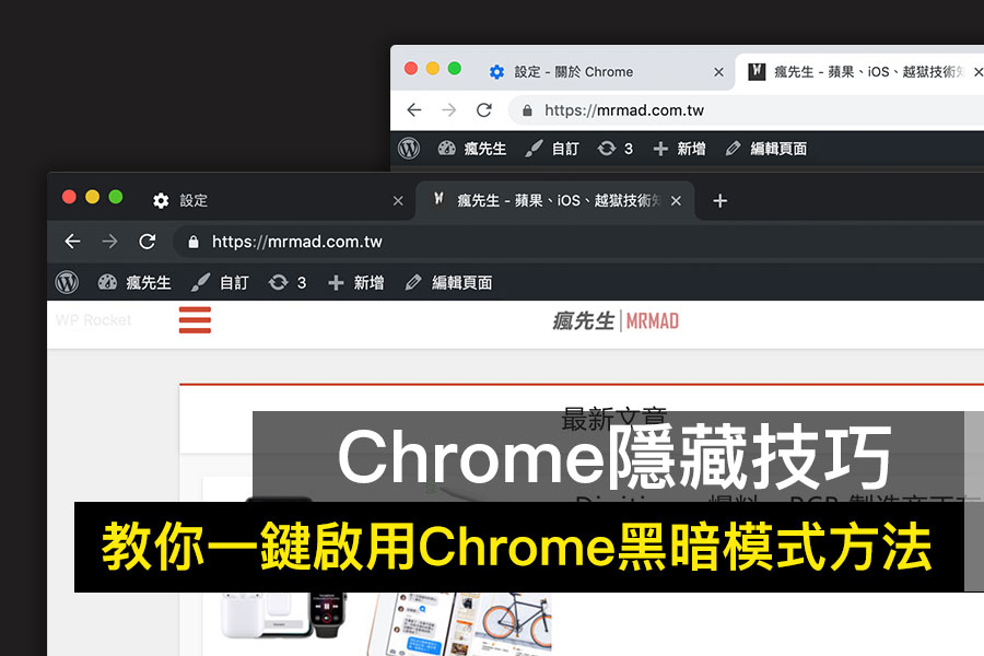 Chrome 黑暗模式來了!教你一鍵啟用Google Chrome瀏覽器黑化效果 - 瘋先生