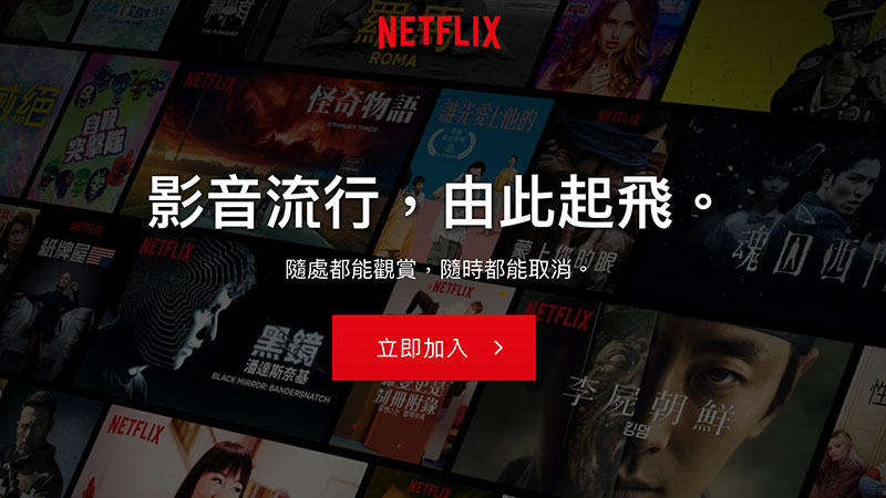 臺灣地區 Netflix 免費一個試用期偷偷被取消 - 瘋先生
