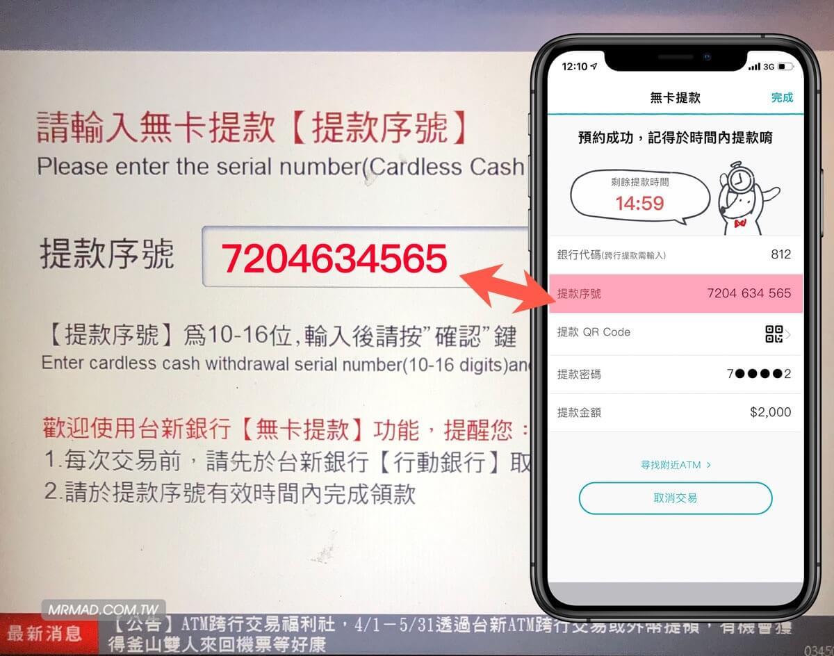臺新 Richart 無卡提款完整攻略教學,只要手機就可以到臺新 ATM 提款 - 瘋先生