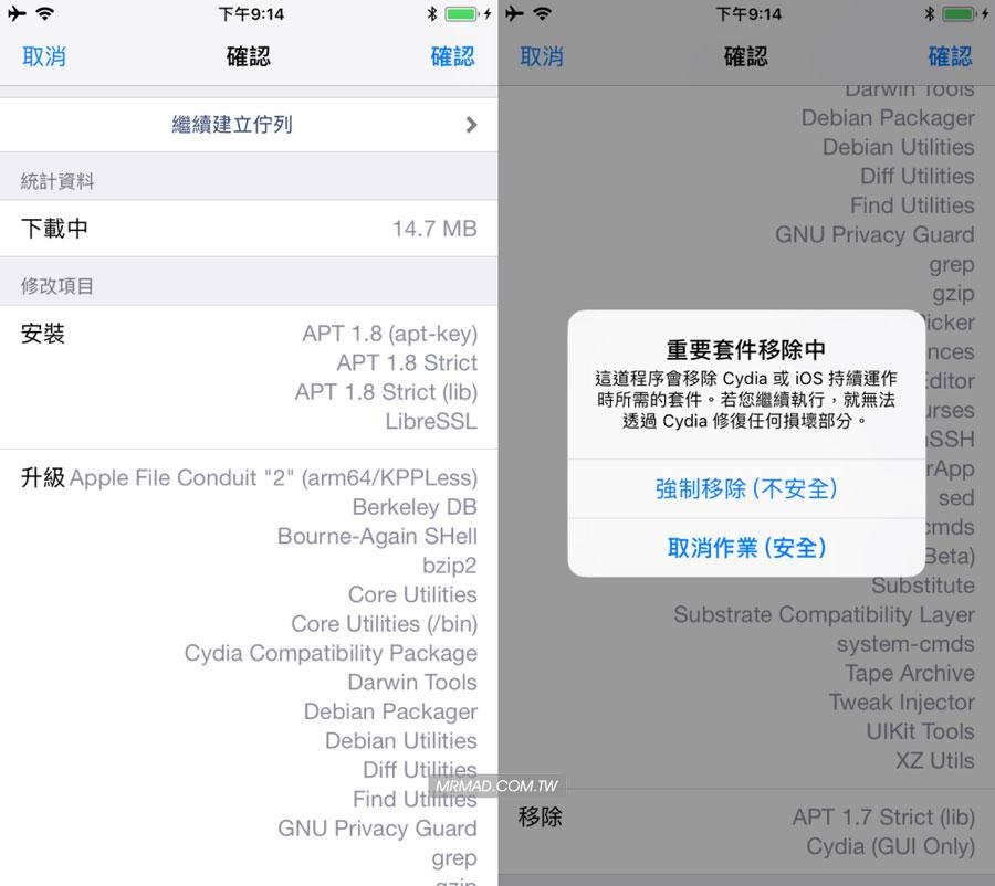 iOS 11.x Electra 越獄更新後, 系統的安全性也越來越好了,暗示越獄未死 - 瘋先生