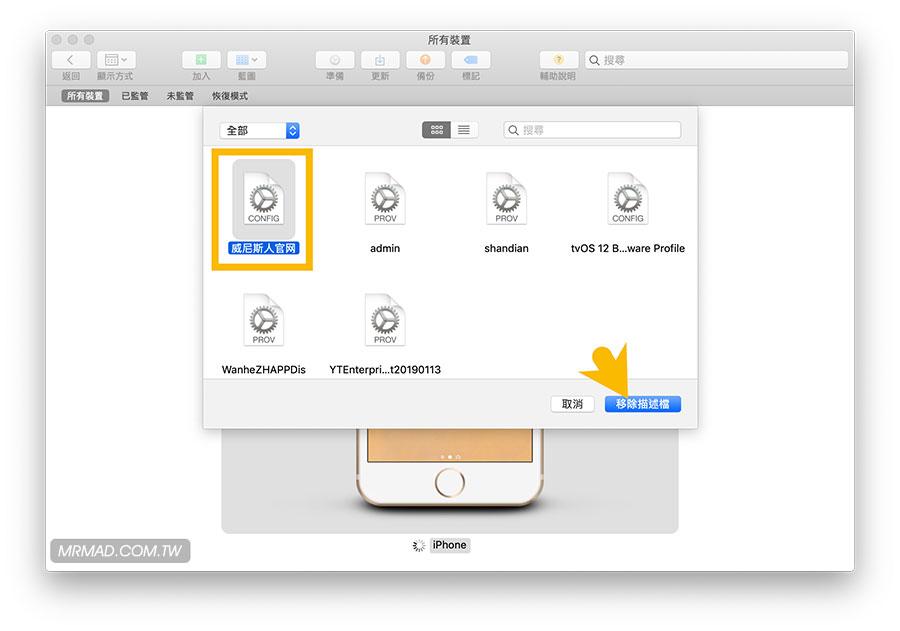 iOS 描述檔刪除不了? 透過 macOS 或 Windows 一鍵移除所有惡意描述擋 - 瘋先生