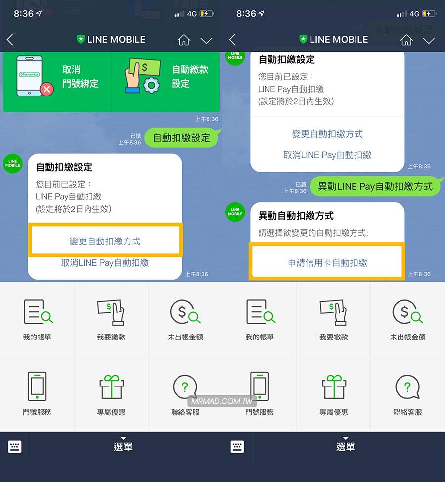 Line Mobile 自動扣款失敗該怎麼解決與處理? 客服處理效率不敢領教 - 瘋先生