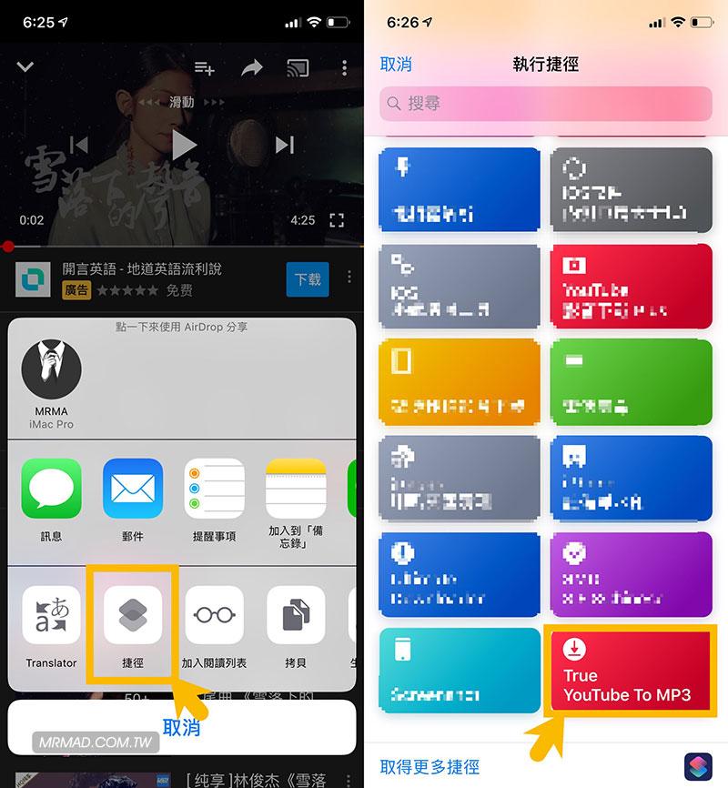YouTube 轉 MP3 音樂捷徑腳本!直接透過 iPhone 即可下載和轉檔 - 瘋先生