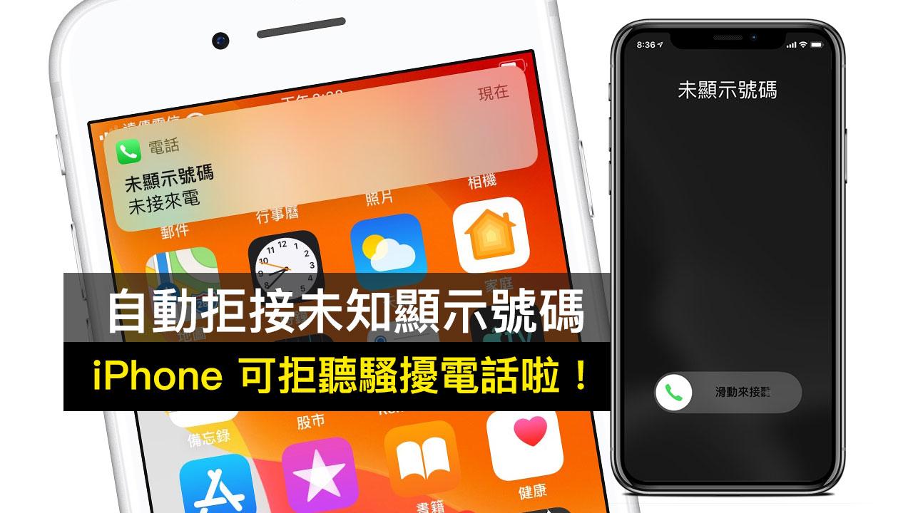 iPhone 能自動拒接「未顯示號碼」騷擾電話了!教你在 iOS 13 設定技巧 - 瘋先生