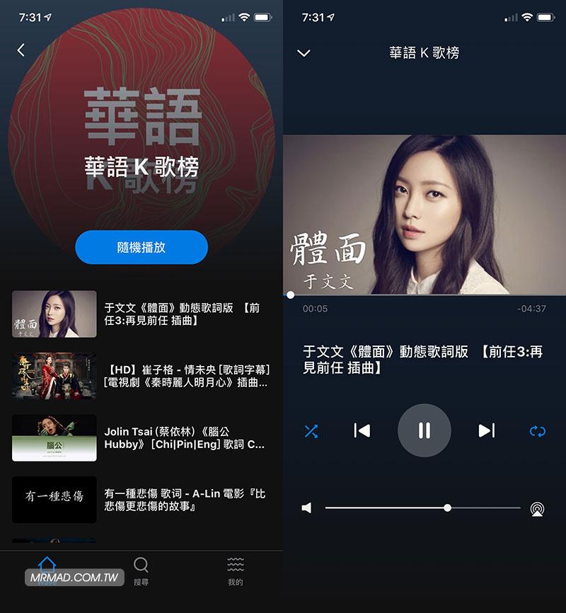 Wave 免費音樂 App:無限暢聽音樂、無廣告、支援背景播放 iOS、Android - 瘋先生