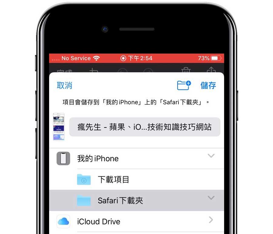 iOS 13 內建 Safari 長截圖技巧教學,免透過第三方長截圖App - 瘋先生