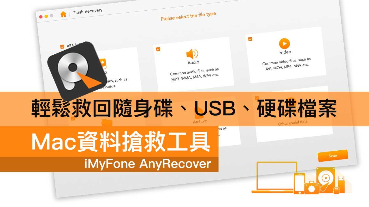 Mac資料救援 iMyFone AnyRecover 輕鬆救回SD卡,隨身碟,硬碟檔案 - 瘋先生