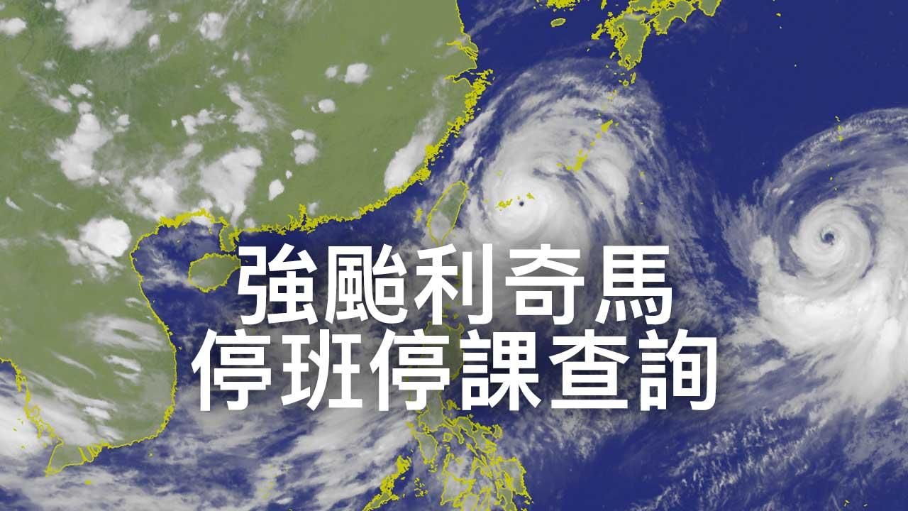 停班停課最新動態:利奇馬颱風來襲明天要上班上課嗎?看這裡就知道 - 瘋先生