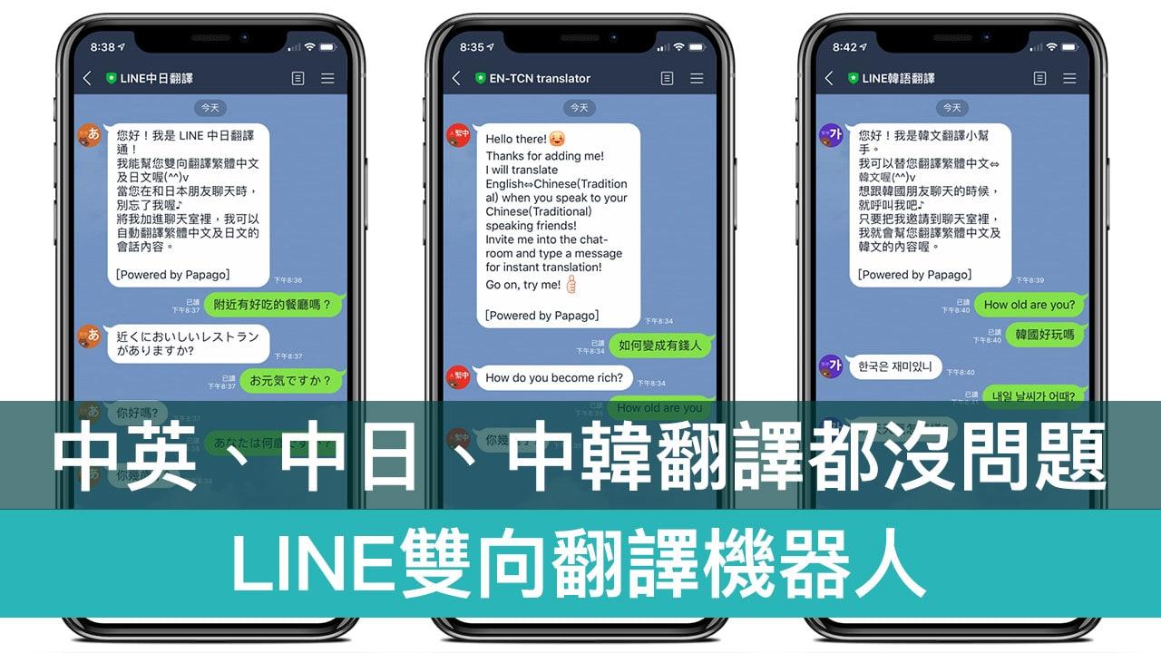 LINE翻譯機器人:中英翻譯,中日,中韓 ,雙向聊天立即翻譯 - 瘋先生