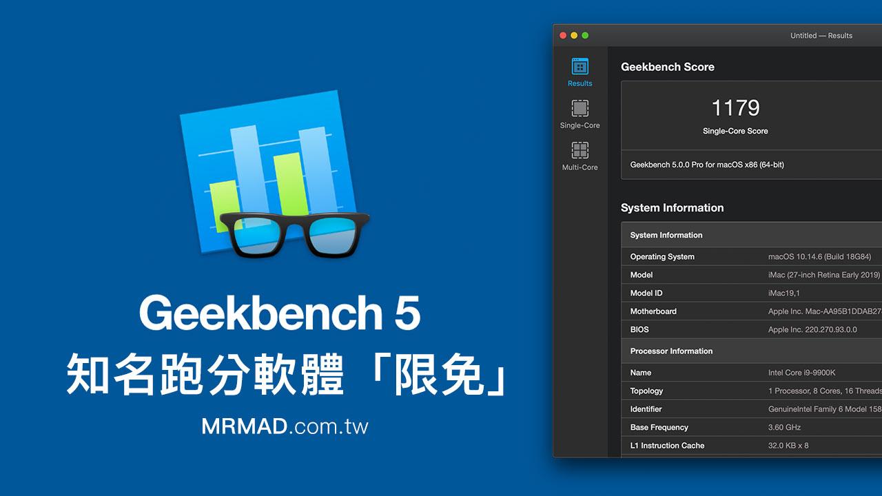 知名跑分軟體 GeekBench 5 正式推出 。 iPhone 、iPad 限免下載其餘全面五折 - 瘋先生