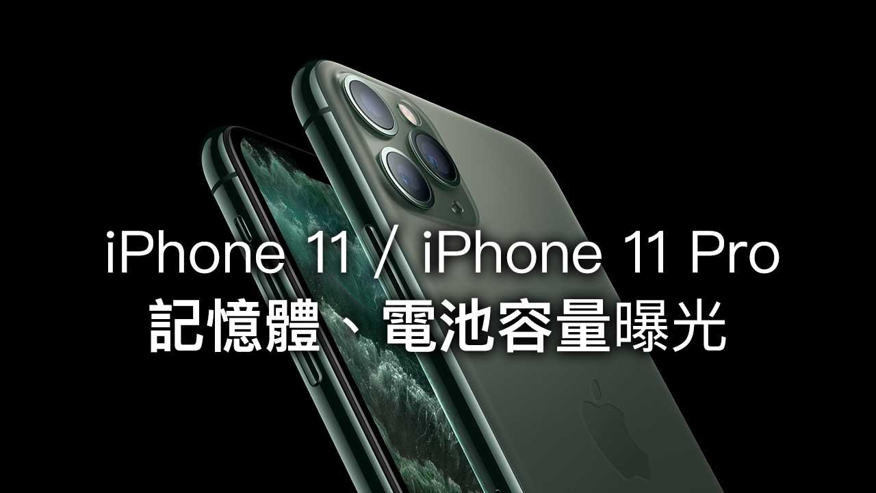 蘋果 iPhone 11 / iPhone 11 Pro / Pro Max 記憶體、電池容量全曝光 - 瘋先生