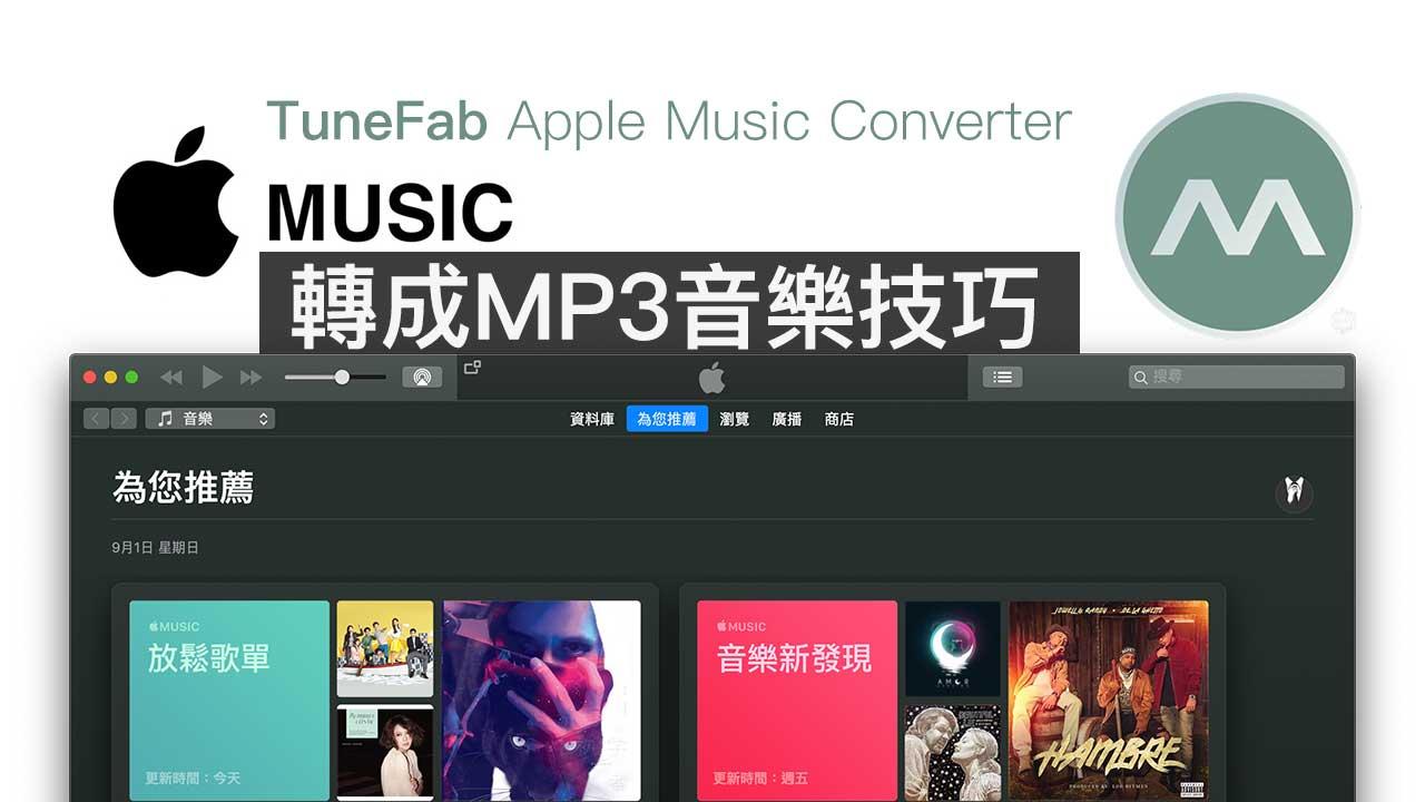 Apple Music音樂下載到電腦技巧,下載後的鈴聲除了當音樂聽外,下載網頁MP3- 在線音視頻下載- Google Chrome 擴充功能 - YouTube