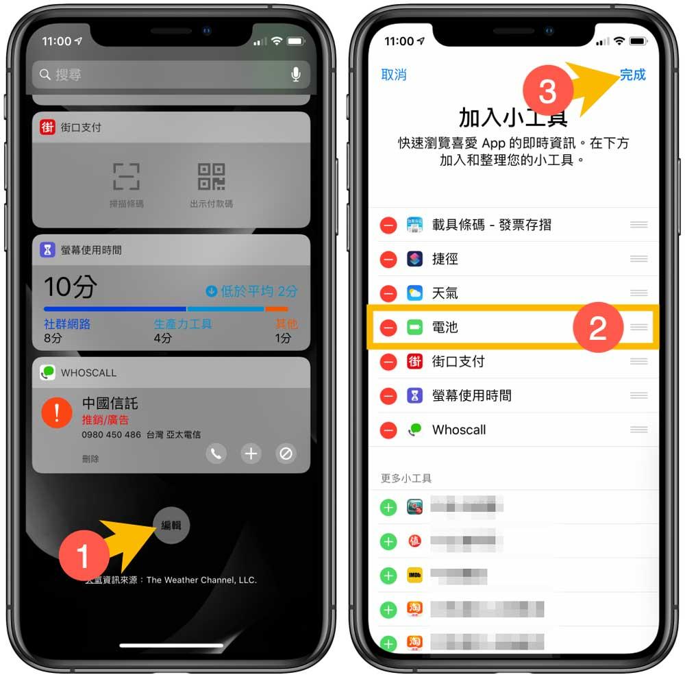 iPhone 11,11 Pro / Pro Max 如何顯示電池百分比或電量百分比技巧 - 瘋先生