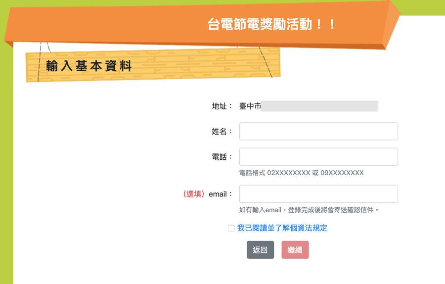 108年臺電節電獎勵金活動 518萬用戶尚未申請趕緊來 - 瘋先生