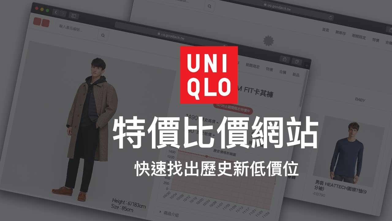 UNIQLO感謝祭怎麼買比較省錢?靠UQ比價網找出特價最低價格 - 瘋先生